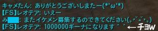 ∑(゚ω゚ノ)ノ !!!  ギーナ払うのかYOwww