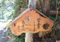 大山祇神社にあった「みちこ」の営業案内