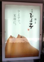 福岡にもヒヨコがあるのか