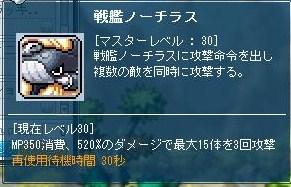戦艦ノーチラス