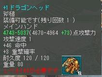 160+斧