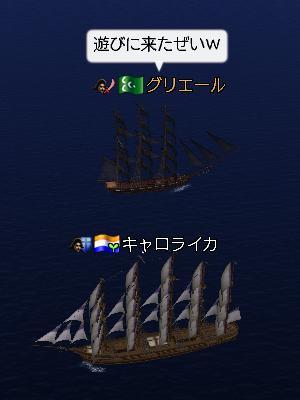 海賊コワイw