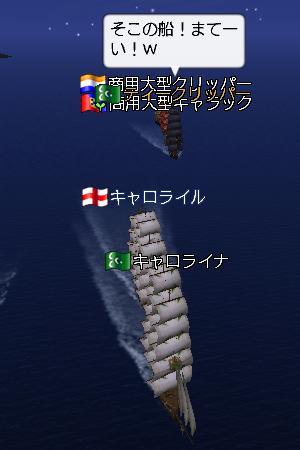 海賊に追われるなう!w