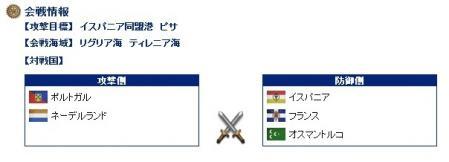 大海戦2012.1.20-22