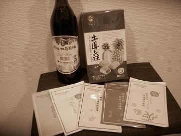 台北土産201311