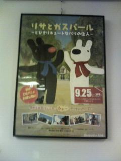 京都でハイタッチ par マカロンさん