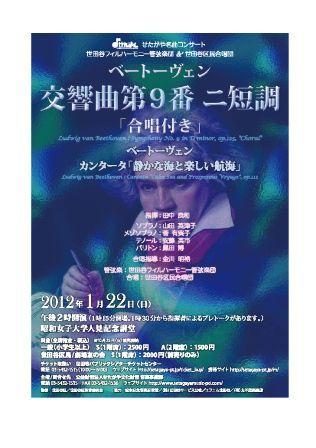 名曲コンサート第九