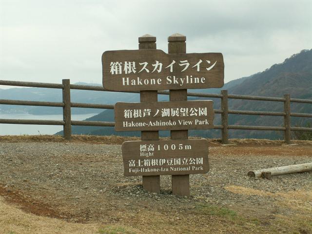 箱根芦ノ湖展望公園2