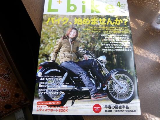 L*bike雑誌