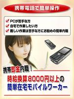 【携帯即金内職】時給換算8000円以上の簡単在宅モバイルワーカー