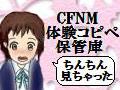 CFNM体験談