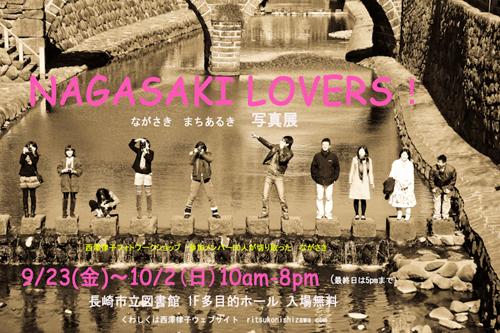 Nagasaki-Lovers-poster.jpg