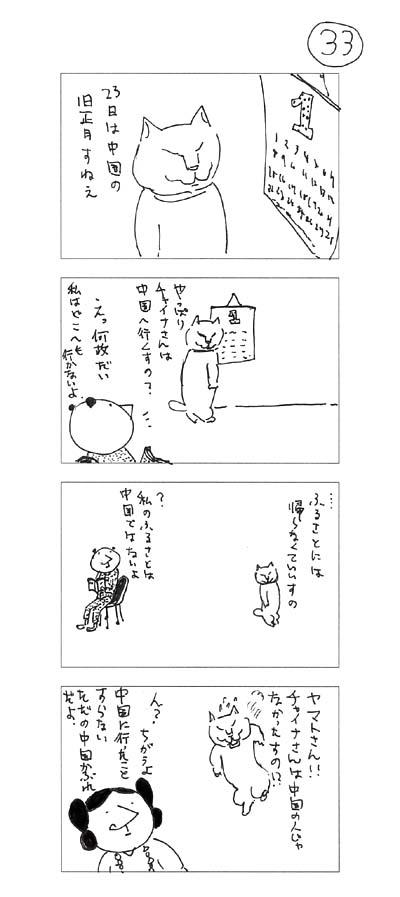 chao33のコピー