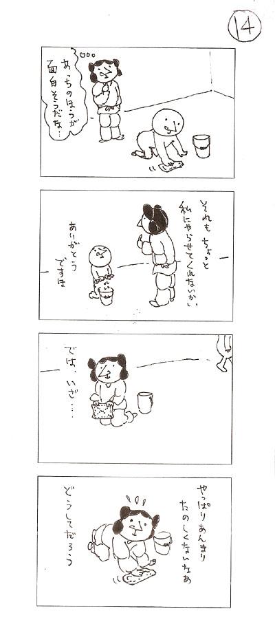 4koma-14.jpg