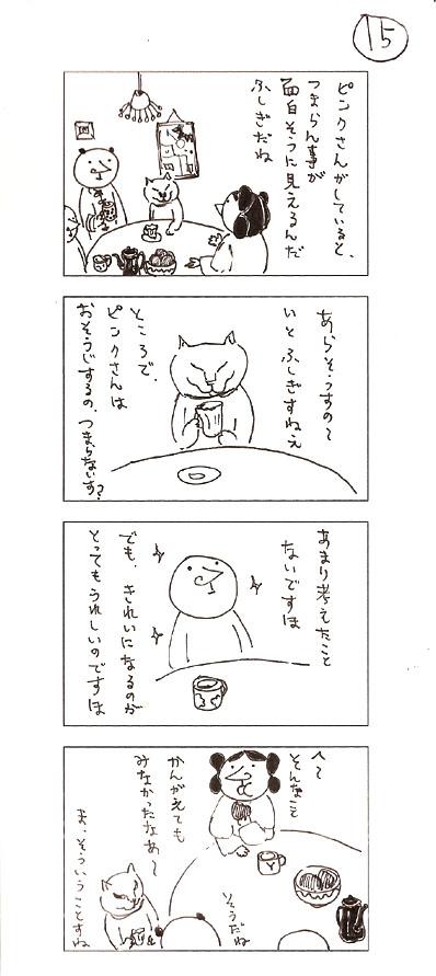 4koma-15.jpg