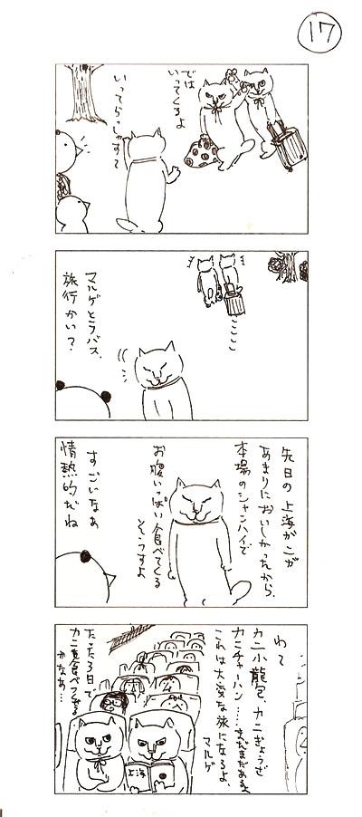 4koma-17.jpg