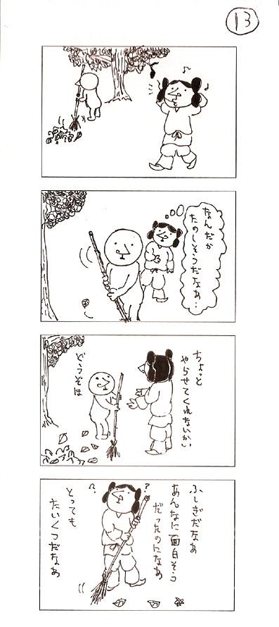 4koma13.jpg