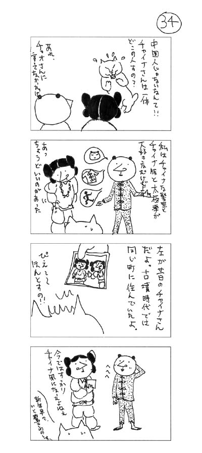 chao34.jpg