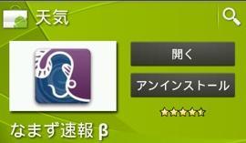 th_namazu_amtop.jpg