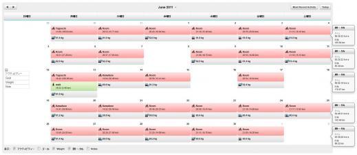 20110701カレンダー