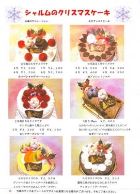 シャルムのクリスマスケーキ2