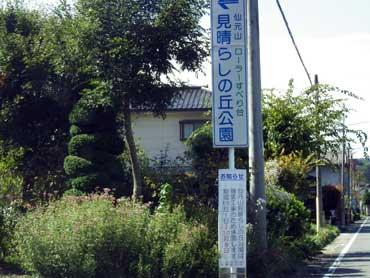 小川町行って来た。