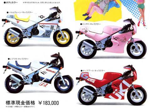 SUZUKI-GAG-03s.jpg