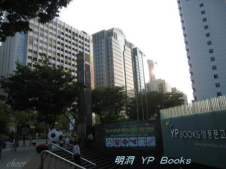 2010.6.19~21 韓国旅行 048(15)