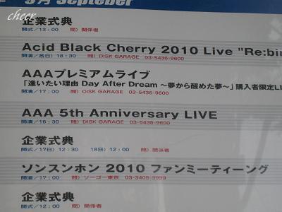 2010.9.20~21横浜アリーナ・ファンミ 024(25)