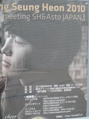 2010.9.20~21横浜アリーナ・ファンミ 026(25)