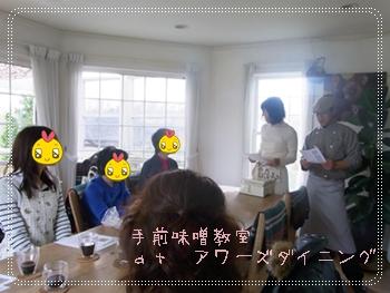 手前味噌教室1