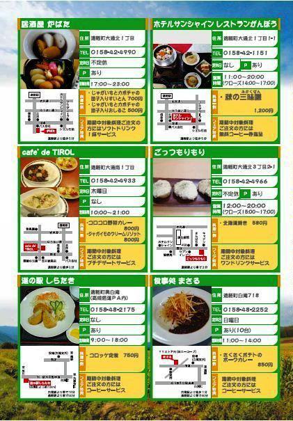愛食オモテ4