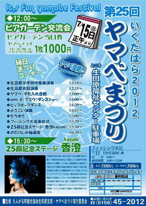 2012yamabe-Poster.jpg