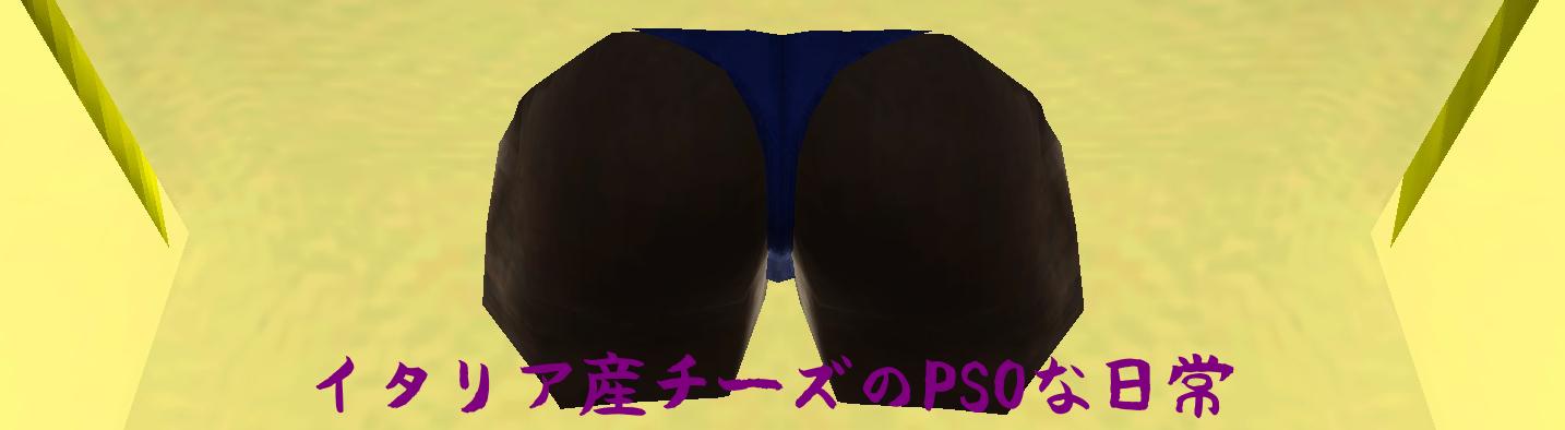 pso20130818_192333_012 (2)