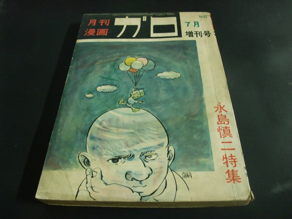 ガロ No63 永島慎二特集