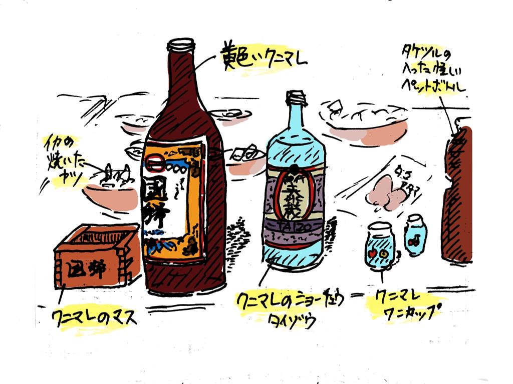 国稀酒造 増毛北海道最北の酒蔵