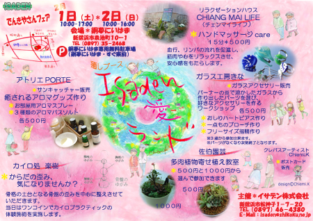 ISADENさんイベント20140201-02