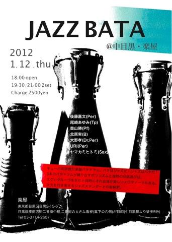 2012_0112_JAZZBATA_PDF.jpg