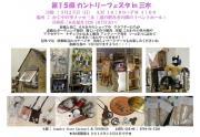 2012.3三木