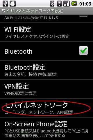 モバイルネットワークを開きます