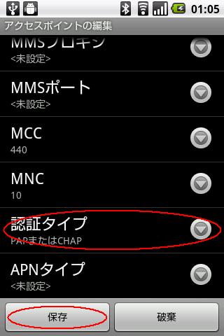 名前・APN・ユーザー名・パスワード・認証タイプを設定して保存ボタンを選択します