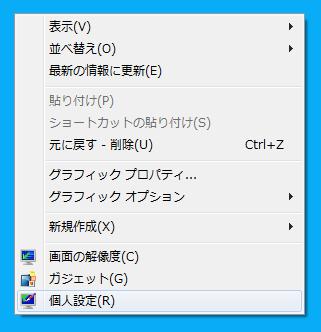 デスクトップ壁紙のところで、右クリックでプロパティを選択します。