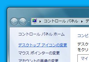 デスクトップアイコンの変更を選択