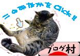 [ ブログランキング・にほんブログ村 ]