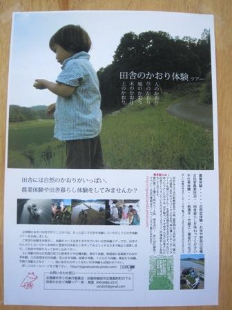 20100821 三土市 (4)