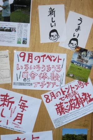 20100821 三土市 (3)