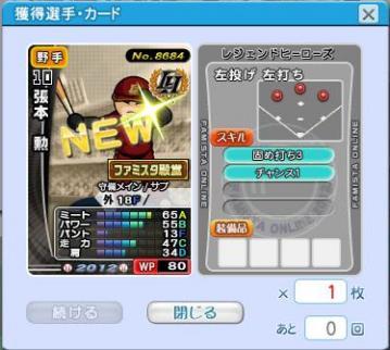 fsol_photo_120315_002.jpg
