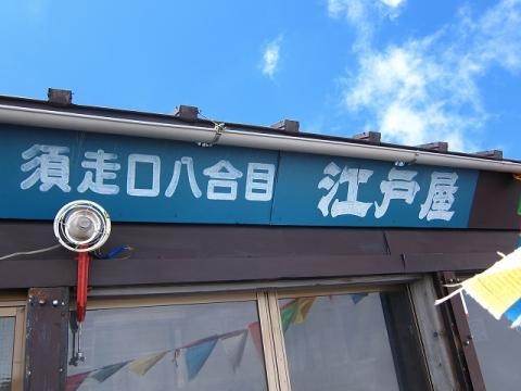Fuji_049_20100921213655.jpg