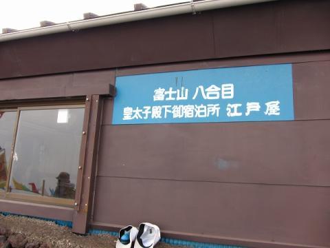 Fuji_053.jpg