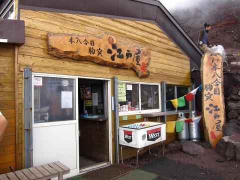 Fuji_056.jpg